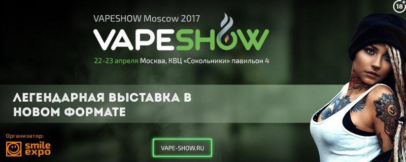 Афиша VapeShow Moscow 2017.jpg