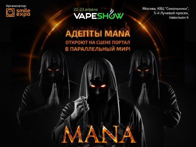 Mana_800x600_ru.jpg