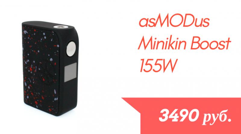 asMODus Minikin Boost 155W.png