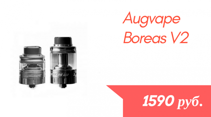 Augvape Boreas V2.png