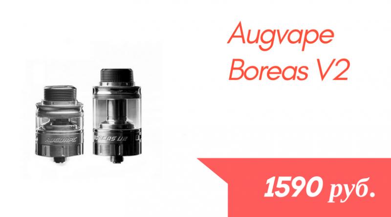 Augvape Boreas V2.png