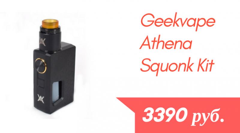 Geekvape Athena Squonk Kit.png