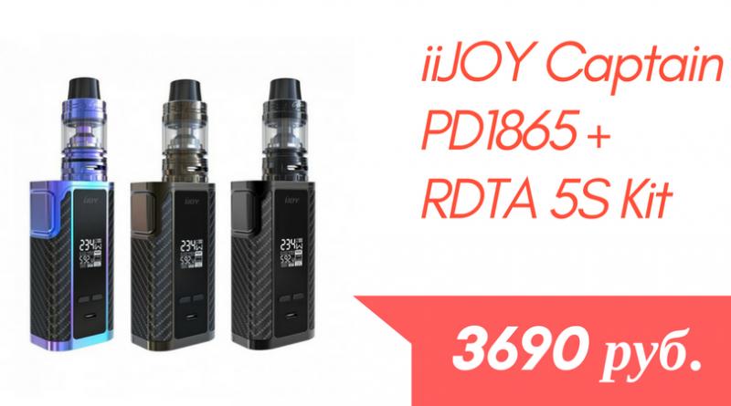 iJOY Captain PD1865 + RDTA 5S Kit1.png