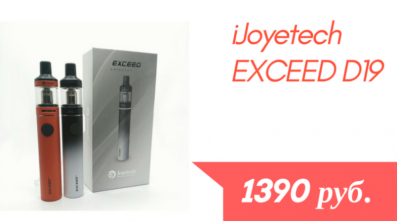 Joyetech EXCEED D19.png