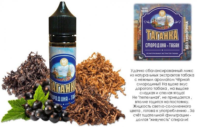 Смородина - табак.jpg