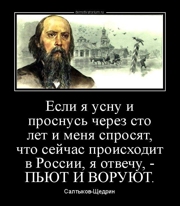 demotivatorium_ru_esli_ja_usnu_i_prosnus_cherez_sto_let_i_menja_sprosjat_chto_sejchas_proishodit_v_rossii_ja_otvechu__p_ut_i_voruut_107978.jpg